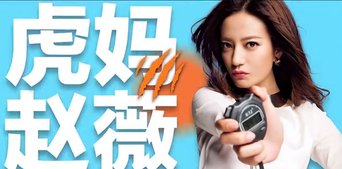 """Zhao Wei, prortagonista de la popular serie """"Tiger Mom"""", es una de las estrellas de cine más populares y ricas de China."""